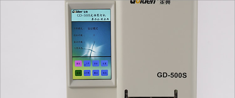 百度斯诺克直播屋GD-500S档案凭证篮球直播直播屋