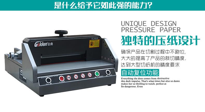 百度斯诺克直播屋切纸机GD-QZ330